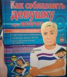 Очень нужная книга