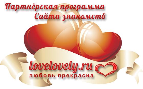 партнерская программа сайт знакомств zolushka