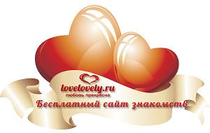 love u ru знакомства